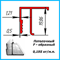 Потолочный алюминиевый профиль для натяжных потолков