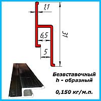 Алюминиевый пристенный профиль усечённый для натяжных потолков, фото 1