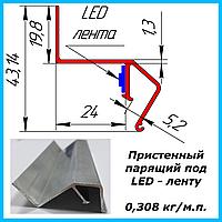 Парящий профиль для натяжных потолков, фото 1