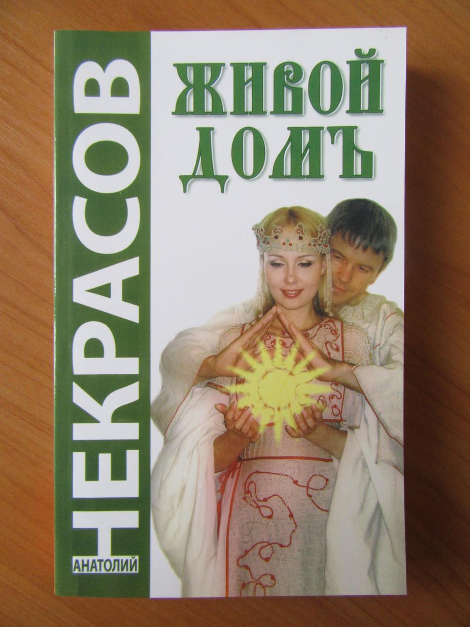 Анатолій Некрасов. Живий домъ
