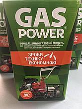 Газовый модуль для мотопомпы\мотоблока GASPOWER® KBS-2 PM  13-16л.с.