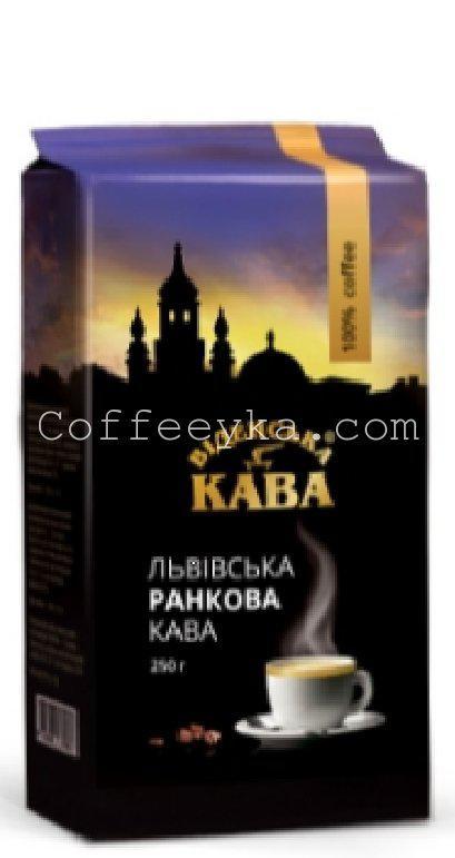 Кофе молотый Віденська кава Ранкова, 250г