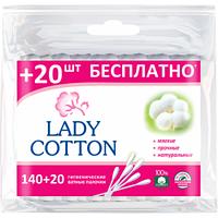 """Ватные палочки для ушей 140 + 20шт / уп """"Lady Cotton"""" в полиэт. пак."""