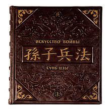 """Книга в шкіряній палітурці """"Мистецтво війни"""". Сунь-Цзи (М1)"""