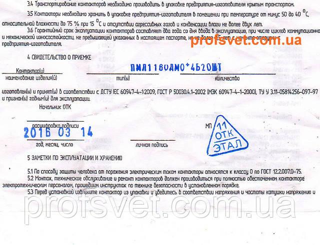 сканирование фото паспорт контактора пмл-1160-дм 4б пускателя