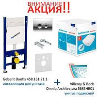 Унитаз+Инсталляция Geberit Duofix 458.161.21.1+Villeroy&Boch Omnia Architectura DirectFlush 5685HR01