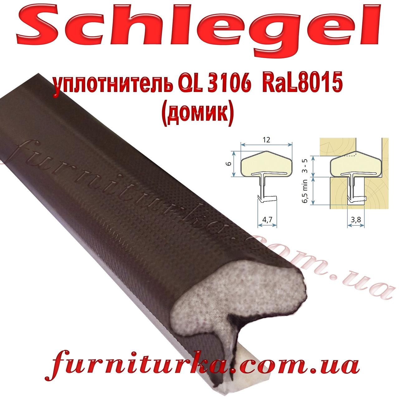 Уплотнитель дверной Schlegel QL 3106 RaL8015 (домик)