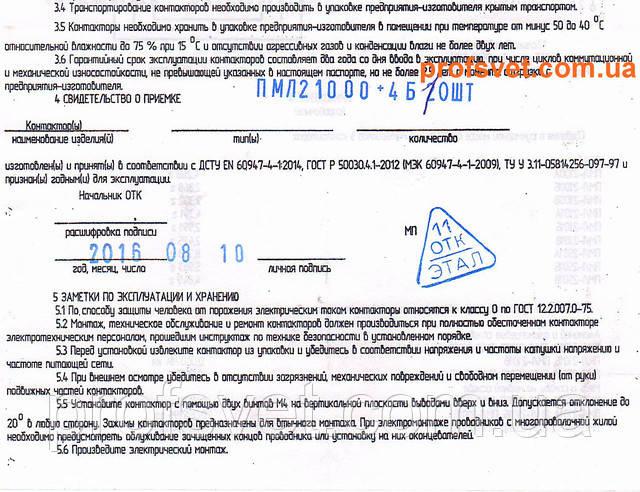 сканирование фото паспорт контактора пмл-2100 25-a пускателя