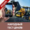 Конкурс «Народный тест-драйв!»