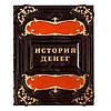 """Книга в коже """"История Денег"""""""