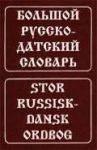 Большой русско-датский словарь (Крымова)
