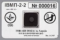 """Индикатор магнитного поля (антимагнитная пломба) ИВМП 2-2 """"ИН-АТ"""""""