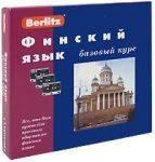 Финский язык. Базовый курс + 3 кас. +МР3 СD Веrlitz