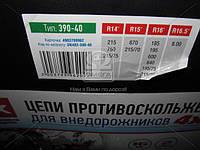 Цепи противоскольжения усиленные 16мм. 390-40 (KN110) 2шт.  (арт. DK482-390-40), AFHZX