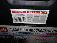 Цепи противоскольжения усиленные 16мм. 460-80 2 штуки  DK482-460-80, AFHZX