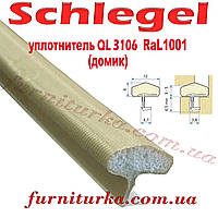 Уплотнитель дверной Schlegel QL 3106 RaL1001 (домик)