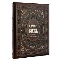 Книга в кожаном переплете Старый Киев