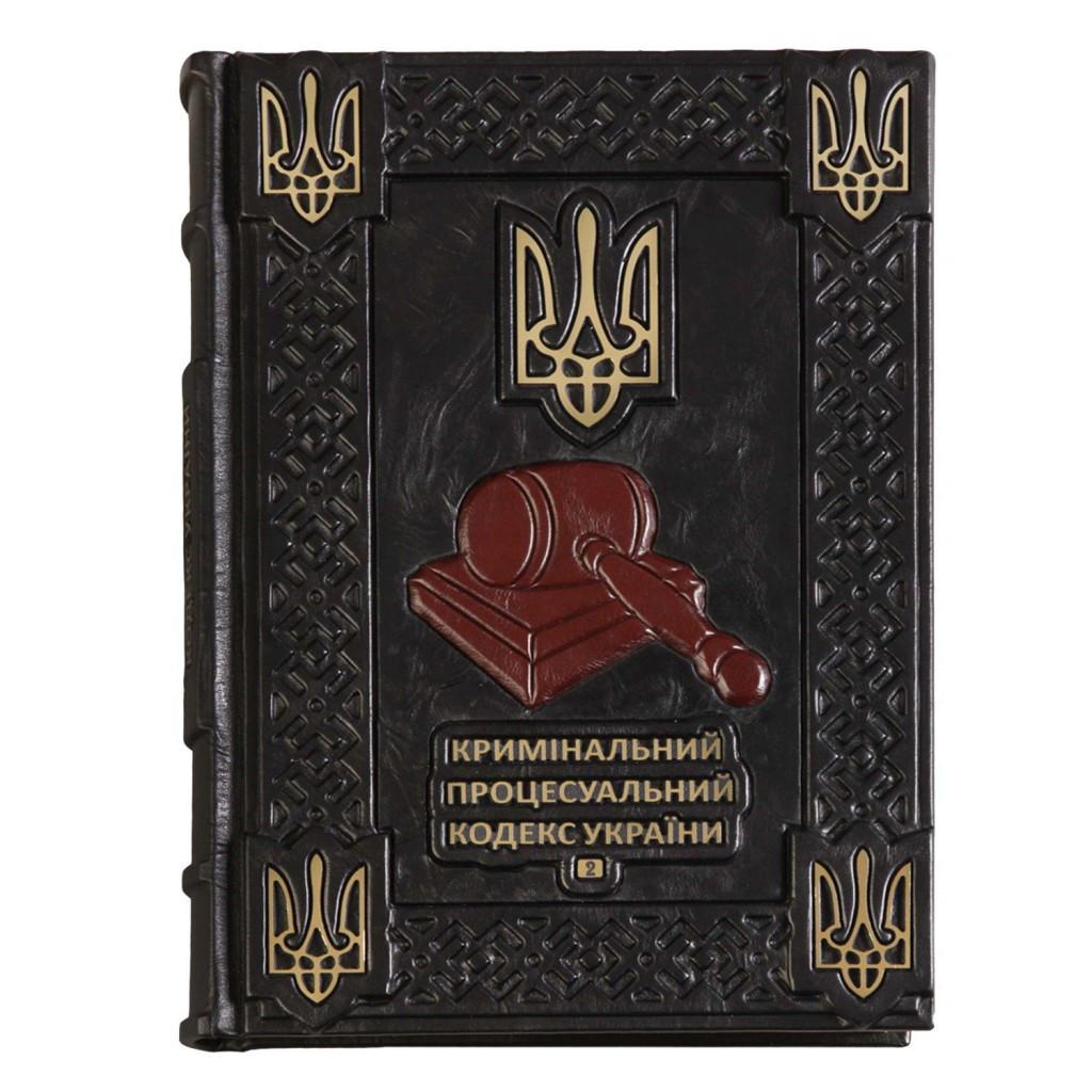 "Книга ""Кримінально-процесуальний кодекс України"". 2 Томи"