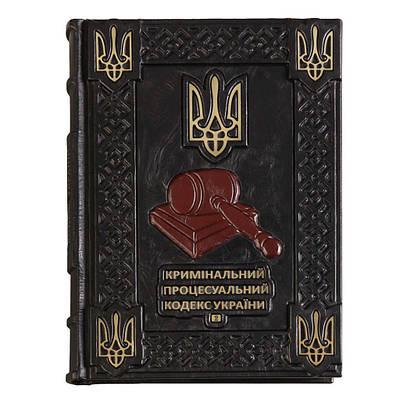 КРИМІНАЛЬНО-ПРОЦЕСУАЛЬНИЙ КОДЕКС УКРАЇНИ. 2 ТОМИ