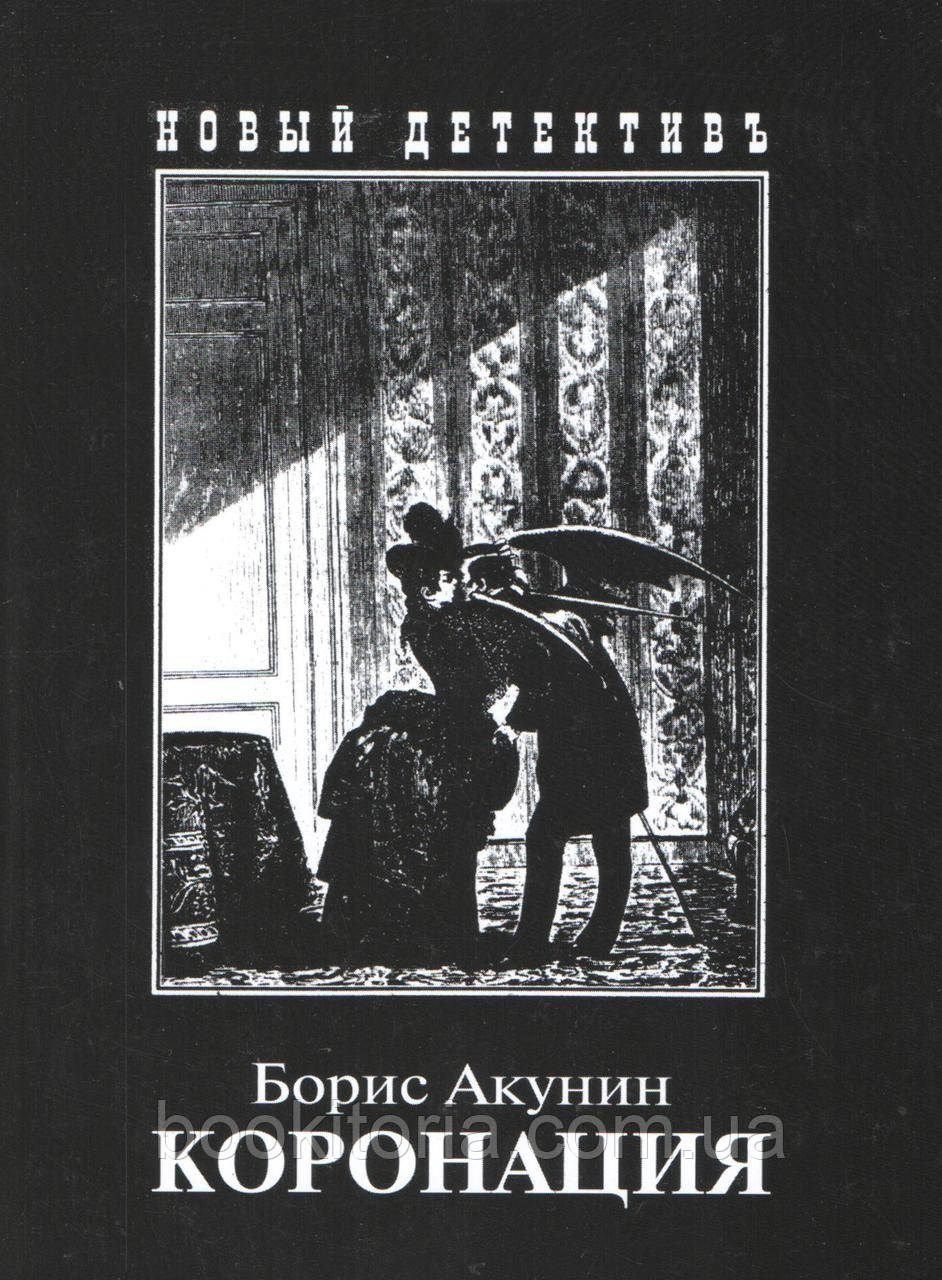 Акунин Б. Коронация, или последний из романов.