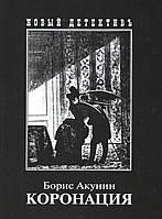 Акунин Б. Коронация, или последний из романов., фото 1