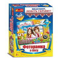 """Набор для творчества 12165009У фоторамка из гипса """"Любіть Україну!"""""""