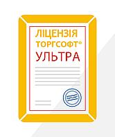 Торгсофт®-Ультра