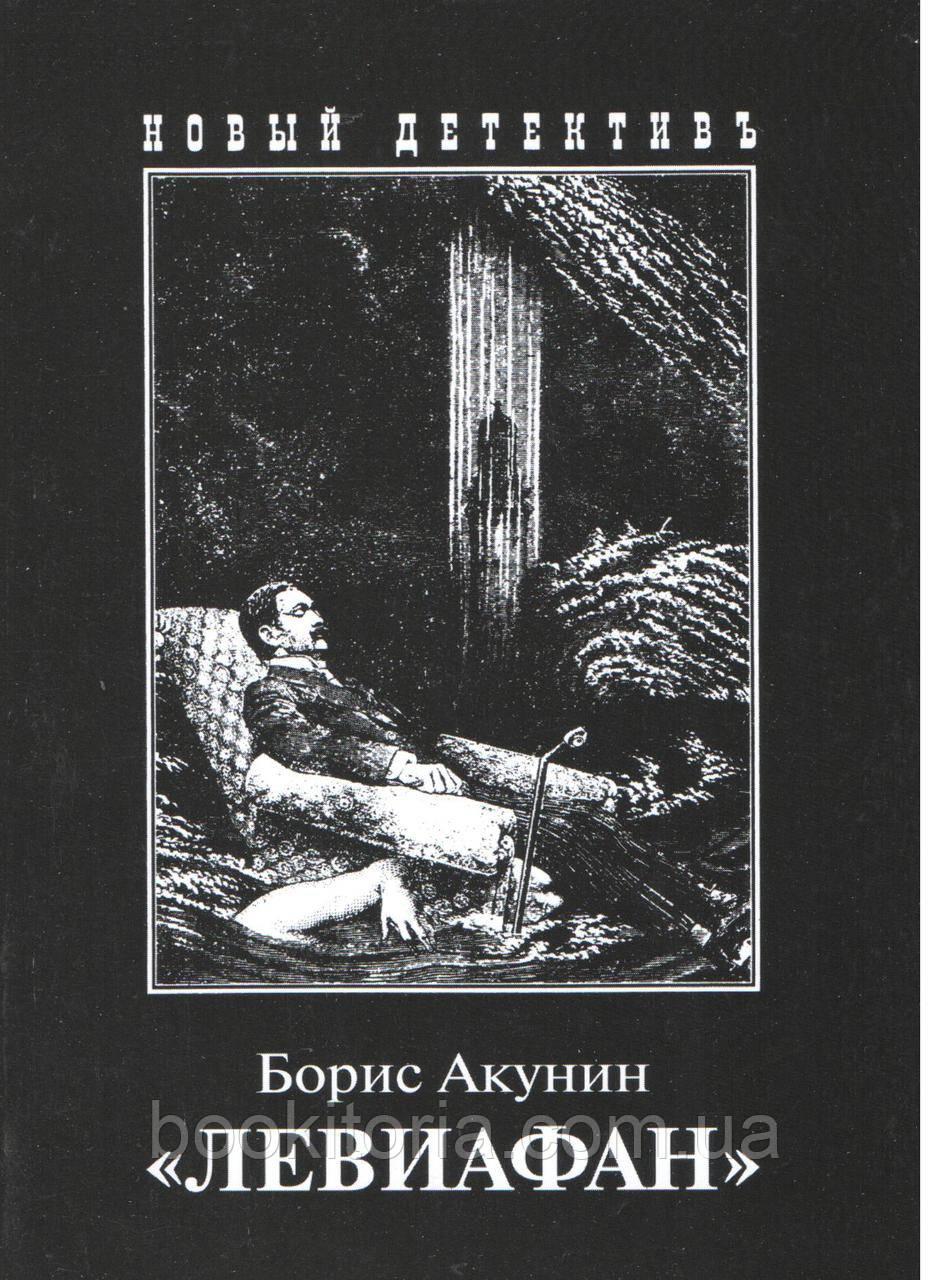 Акунин Б. Левиафан.