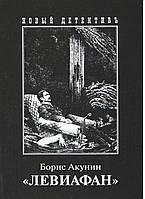 Акунин Б. Левиафан., фото 1