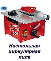 Настольная циркулярная пила «EINHELL» TC-TS 1200