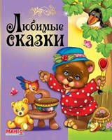 Сказки  Любимые сказки (рус.)
