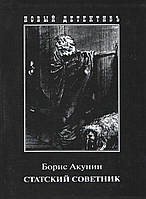 Акунин Б. Статский советник.