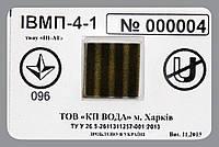 """Индикатор магнитного поля (антимагнитная пломба) ИВМП 4-1 """"ИН-АТ"""""""
