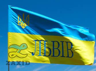 Прапор України з вишитим тризубом і написом із прокатного атласу 90*135 см