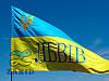 Прапор України з вишитим тризубом і написом із прокатного атласу 90*135 см, фото 4