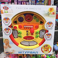 Обучающая игрушка Штурвал