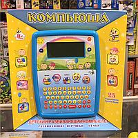 Детский развивающий компьютер компьюша