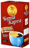 Кофе молотый Черная Карта для заваривания в чашке 500 г