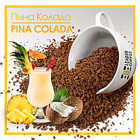 """Кофе растворимый сублимированный с ароматом """"Пина-Колада"""""""