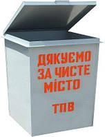Уличный бак (контейнер) для мусора металлический с крышкой № 1