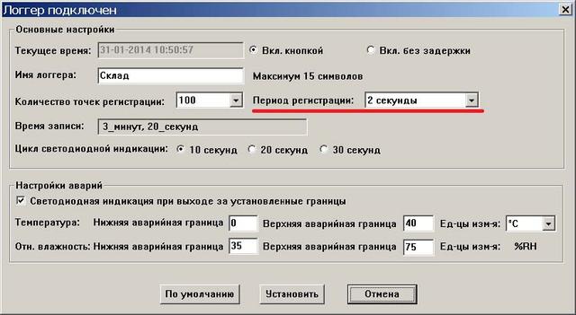 Настройка регистратора