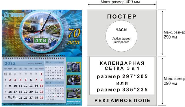 Настенный календарь год в Днепре