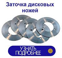 Заточка дисковых ножей