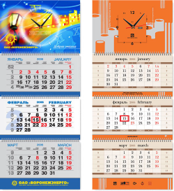 Календарь настенный перекидной в Днепре
