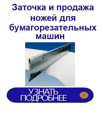 Заточка и продажа ножей для бумагорезательных машин