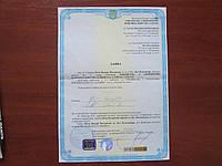 Нотариальный документ Украина