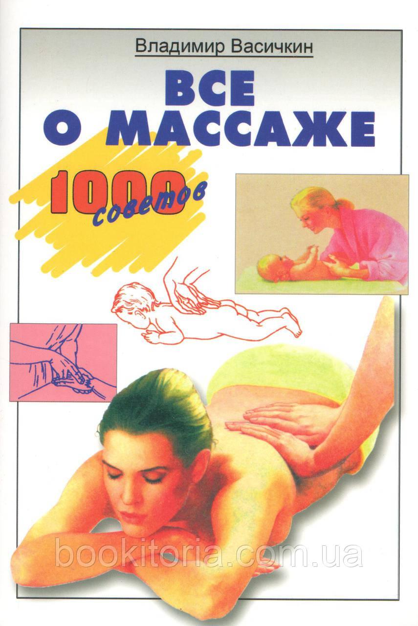 Васичкин В. Все о массаже.