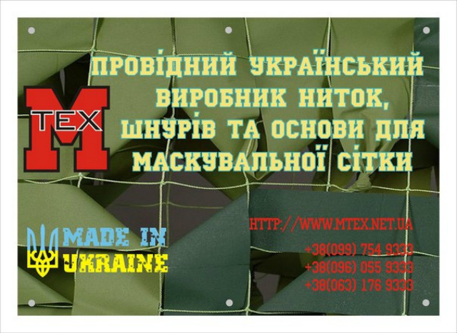 Рекорд України з плетення найбільшойї маскувальної сітки та найбільшого тризуба.