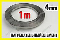 Запайщик пакетов тена 4мм х 1м нихром нихромовый сплав нагревательный элемент лента, фото 1