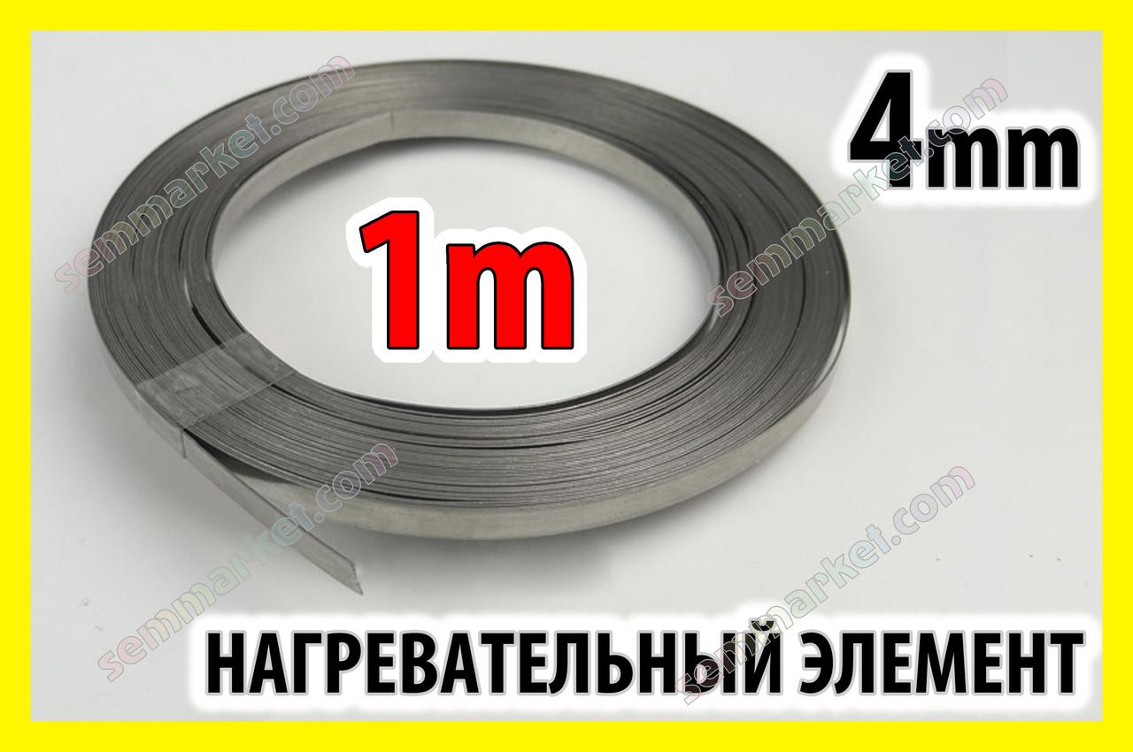 Запайщик пакетов тена 4мм х 1м нихром нихромовый сплав нагревательный элемент лента